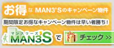 福岡マンスリーマンションのお得なキャンペーン
