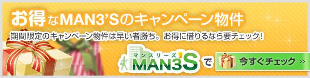 福岡マンスリーマンション 福岡MAN3'Sキャンペーン