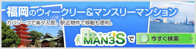 マンスリーマンション福岡