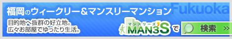 福岡・博多・天神・中州や北九州市のマンスリーマンション